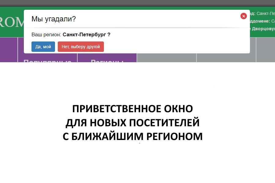 Регионы продаж битрикс амосрм дубли