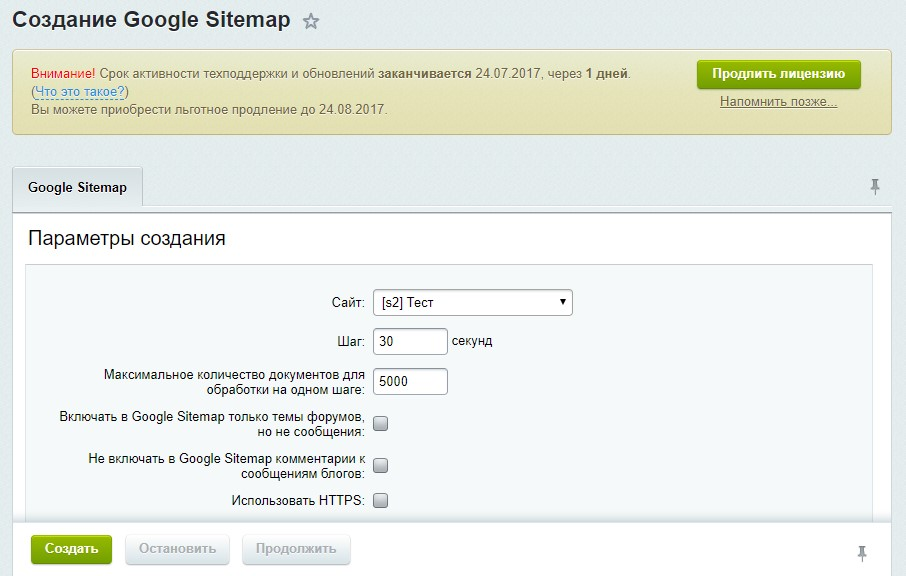 Битрикс карта сайта php примеры сайтов на битрикс старт